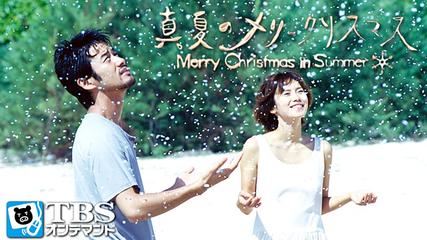 真夏のメリークリスマス (全10話)
