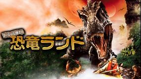 マーシャル博士の恐竜ランド/吹替