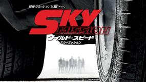 ワイルド・スピード SKY MISSION/吹替【ポール・ウォーカー+ジェイソン・ステイサム】