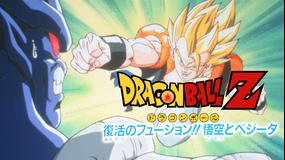劇場版ドラゴンボールZ 復活のフュージョン!!悟空とベジータ