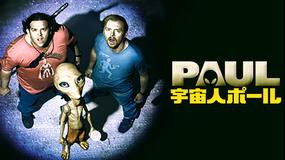 宇宙人ポール/字幕【サイモン・ペッグ+ニック・フロスト】
