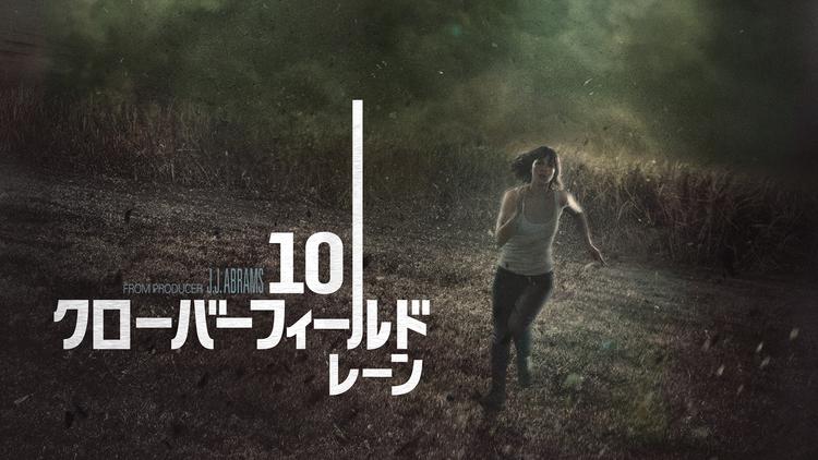 10クローバーフィールド・レーン/字幕【J.J.エイブラムス製作】