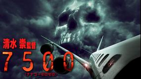 7500/吹替【清水崇監督】