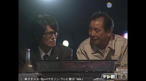 特命係長 只野仁(2003年) 第03話