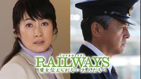 RAILWAYS 愛を伝えられない大人たちへ 【三浦友和、余貴美子出演】