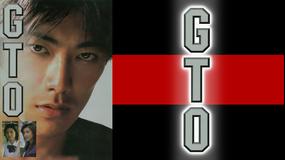 GTO(劇場版)【反町隆史主演】