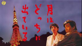 月はどっちに出ている【キネマ旬報ベスト・テン日本映画1位】