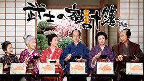 武士の家計簿【堺雅人×仲間由紀恵】