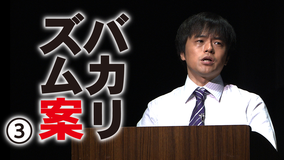 バカリズムライブ番外編「バカリズム案3」