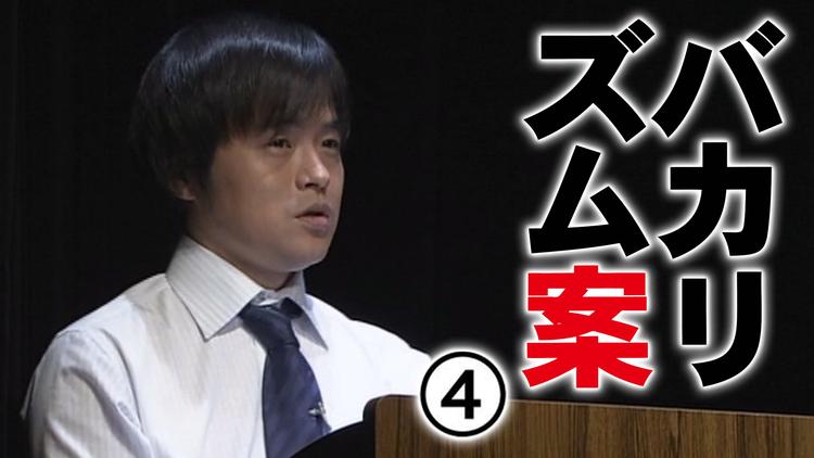 バカリズムライブ番外編「バカリズム案4」
