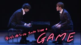 ラバーガールsolo live+「GAME」