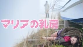 ラブストーリーズ 「マリアの乳房」【佐々木心音主演】