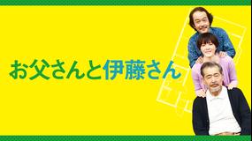 お父さんと伊藤さん【上野樹里、リリー・フランキー、藤竜也出演】