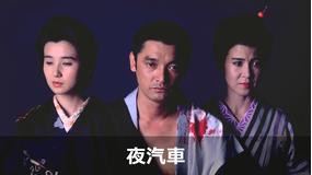 夜汽車<十朱幸代主演>