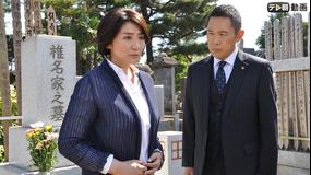 警視庁・捜査一課長 season2 第10話(最終話)
