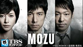 MOZU Season1