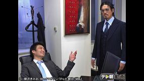 特命係長 只野仁(2007年) 第24話