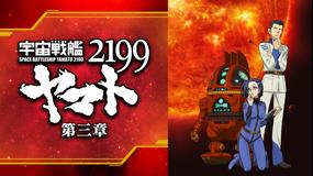 宇宙戦艦ヤマト2199 第三章 (第7話・第8話・第9話・第10話)
