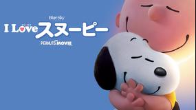 I LOVE スヌーピー THE PEANUTS MOVIE/吹替