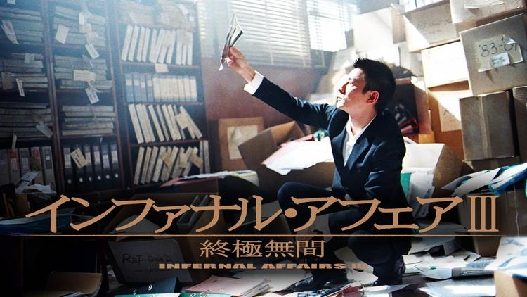 インファナル・アフェア III 終極無間/字幕