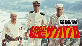 砲艦サンパブロ/字幕【スティーブ・マックィーン主演】