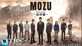 MOZU Season2