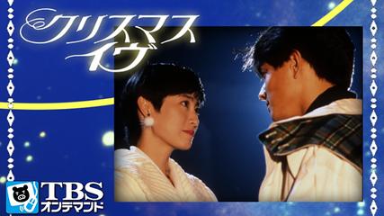 クリスマス・イヴ (全10話)