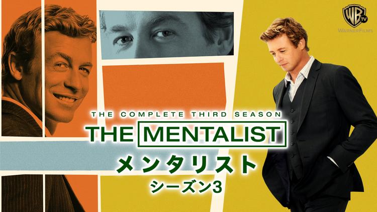 メンタリスト シーズン3/字幕