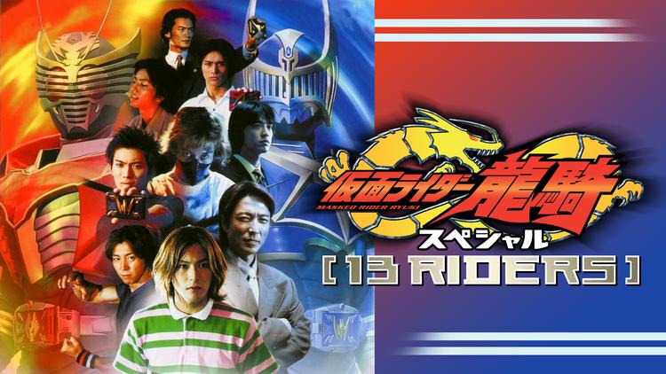 仮面ライダー龍騎 スペシャル 13RIDERS(放送バージョン)