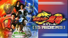 仮面ライダー龍騎 スペシャル 13RIDERS(未放送バージョン)