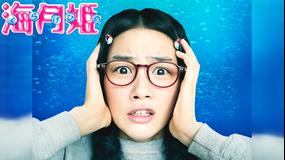 海月姫(くらげひめ)【能年玲奈主演】