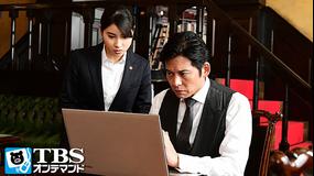 IQ246 -華麗なる事件簿- 第09話