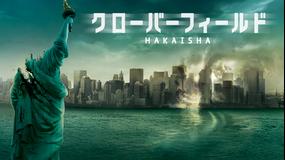 クローバーフィールド/HAKAISHA/字幕【マット・リーヴス監督】【J.J.エイブラムス製作】