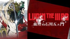 LUPIN THE IIIRD 血煙…