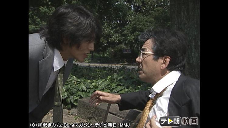 特命係長 只野仁(2003年) 第09話
