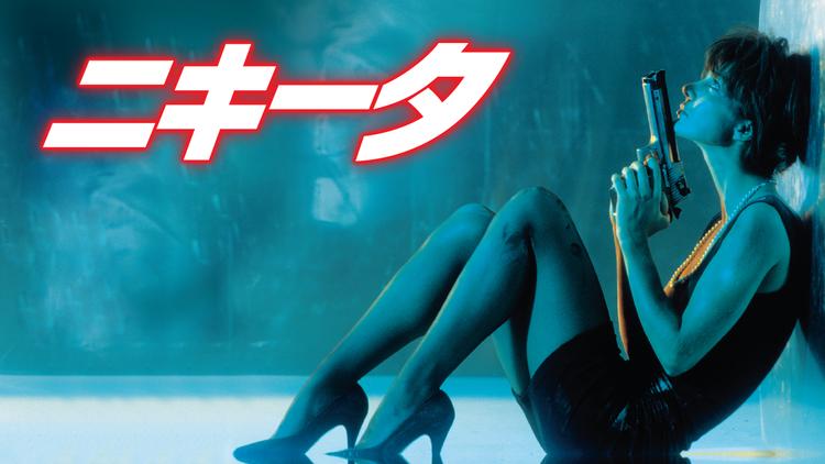 ニキータ/字幕