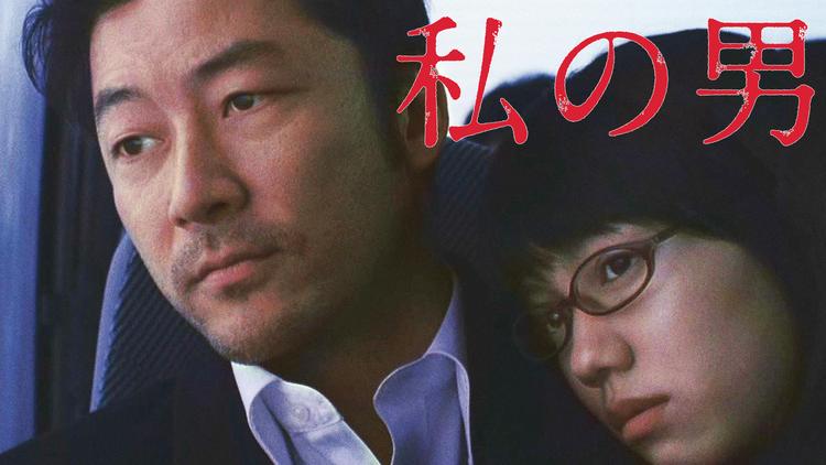 私の男【浅野忠信、二階堂ふみ出演】