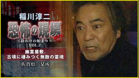 稲川淳二/恐怖の現場