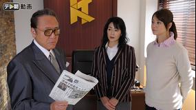 出入禁止の女 -事件記者クロガネ- 第02話