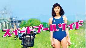 スイートプールサイド【押見修造原作×松居大悟監督作】