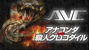 アナコンダ vs. 殺人クロコダイル/吹替【ロバート・イングランド主演】