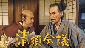清須会議【三谷幸喜監督/役所広司×大泉洋ほか】