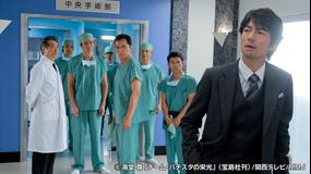 チーム・バチスタの栄光 第02話