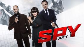 SPY/スパイ/吹替【ジェイソン・ステイサム+ジュード・ロウ】