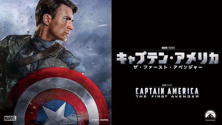 キャプテン・アメリカ ザ・ファースト・アベンジャー/字幕【MARVEL】