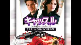 キャッスル/ミステリー作家のNY事件簿 シーズン1 第04話/吹替