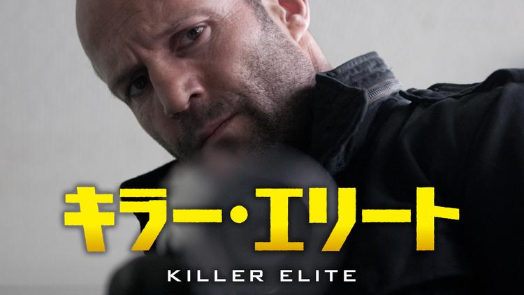 キラー・エリート【ジェイソン・ステイサム主演】/字幕