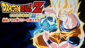 劇場版ドラゴンボールZ 激突!!100億パワーの戦士たち