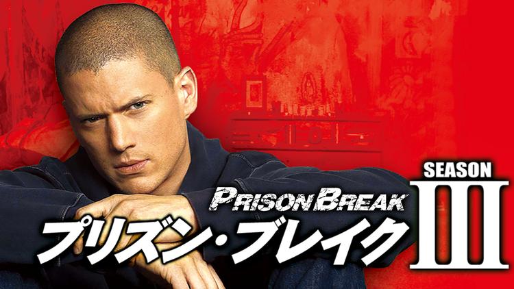 プリズン・ブレイク シーズン3/字幕