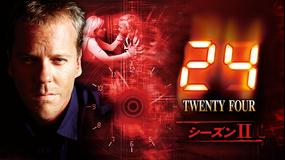 24TWENTY FOUR S2/字幕